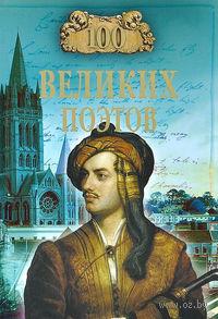 100 великих поэтов. Виктор Еремин