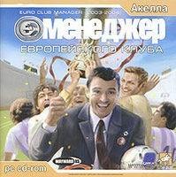Менеджер европейского клуба