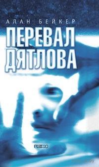 Перевал Дятлова. Алан Бейкер