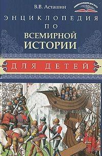 Энциклопедия по всемирной истории для детей. Вадим Асташин