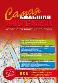 Самая Большая Москва. Атлас с точностью до дома. 2014-2015