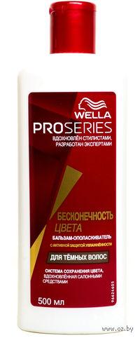 """Бальзам-ополаскиватель Wella Pro Series  для темных и окрашенных волос """"Бесконечность цвета"""" (500 мл)"""