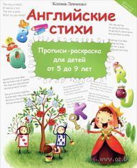 Английские стихи. Прописи-раскраска для детей от 5 до 9 лет