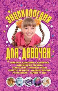 Энциклопедия для девочек. Юлия Виес