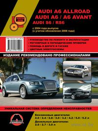 Audi A6 Allroad Audi A6/A6 Avant Audi S6/RS6 c 2004 года выпуска, (обновления 2008) руководство по ремонту, эксплуатация, техническое обслуживание