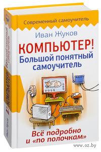 Компьютер! Большой понятный самоучитель
