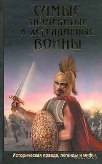 Самые знаменитые и легендарные воины. Историческая правда, легенды и мифы. Дэниэл Мерси