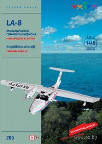 """Сборная модель из бумаги """"Многоцелевой самолет-амфибия LA-8"""" (масштаб: 1/48)"""