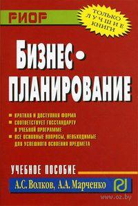 Бизнес-планирование. А. Волков, Андрей Марченко