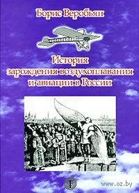 История зарождения воздухоплавания и авиации в России. Борис Веробьян