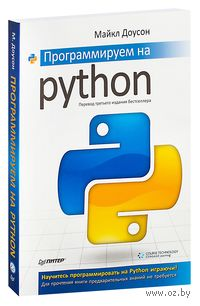 Программируем на Python. Майкл Доусон