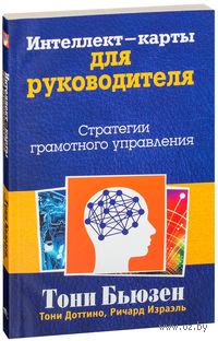 Интеллект-карты для руководителя