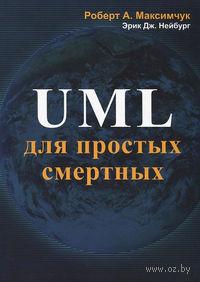 UML для простых смертных. Роберт Максимчук