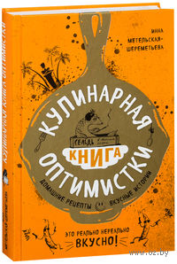Кулинарная книга оптимистки. Домашние рецепты и вкусные истории