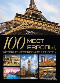 100 мест Европы, которые необходимо увидеть. Татьяна Шереметьева