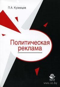 Политическая реклама. Теория и практика. Павел Кузнецов