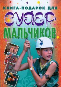 Книга-подарок для супермальчиков. Николай Белов