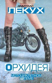 Орхидея в мотоциклетном шлеме. Дмитрий Лекух