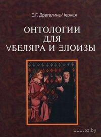 Онтология для Абеляра и Елоизы. Е. Драгалина-Черная