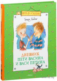 Дневник Пети Васина и Васи Петина. Тамара Ломбина