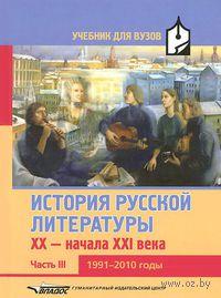 История русской литературы XX-начала XXI века. Часть 3. 1991-2010 годы (в 3 частях)