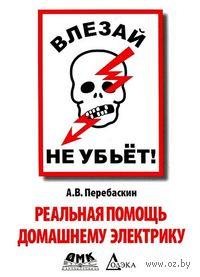 Влезай - не убьет! Реальная помощь домашнему электрику