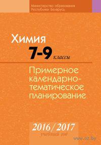 Химия. 7–9 классы. Примерное календарно-тематическое планирование. 2016/2017 учебный год