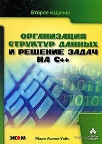Организация структур данных и решение задач на С++