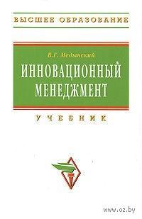 Инновационный менеджмент. Владимир Медынский