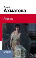 Анна Ахматова. Лирика. Анна Ахматова