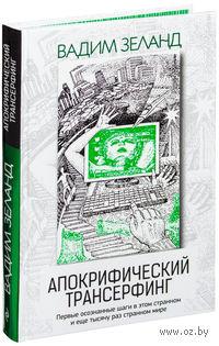 Апокрифический трансерфинг. Вадим Зеланд