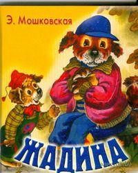Жадина (миниатюрное издание). Эмма Мошковская
