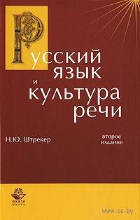 Русский язык и культура речи. Нина Штрекер