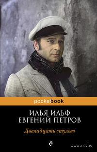 Двенадцать стульев (м). Илья Ильф, Евгений Петров