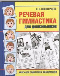Речевая гимнастика для дошкольников. Н. Новоротцева