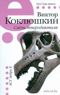 Слезы птеродактиля. Виктор Коклюшкин