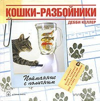 Кошки-разбойники. Дэбби Келлер