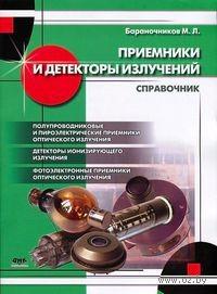 Приемники и детекторы излучений. Михаил Бараночников