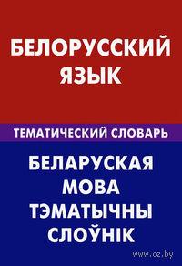 Белорусский язык. Тематический словарь. Валентина Харламова