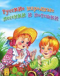 Русские народные песенки и потешки