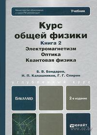 Курс общей физики. Книга 2. Электромагнетизм. Оптика. Квантовая физика