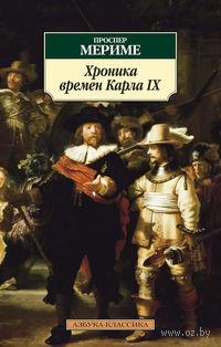 Хроника времен Карла IX. Проспер Мериме