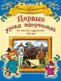 Первые уроки творчества от великих художников XIX века. Анна Грановская