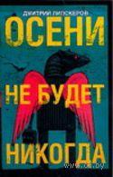 Осени не будет никогда. Дмитрий Липскеров