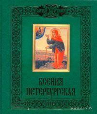 Ксения Петербургская. Наталья Горбачева
