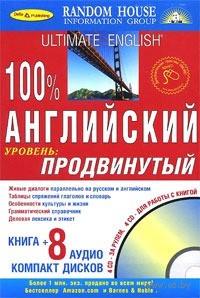 100% английский. Продвинутый уровень (книга + 8 CD)