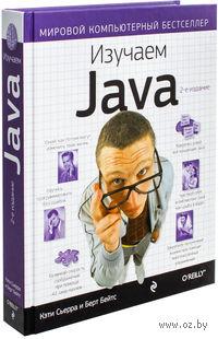 Изучаем Java. Кэти Сьерра, Берт Бейтс