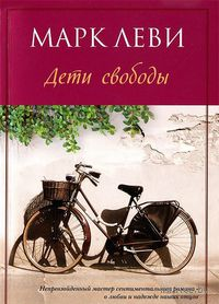 Дети свободы (м). Марк Леви
