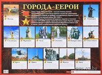 Великая Отечественная война. Города-герои. Плакат