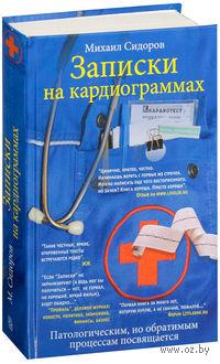 Записки на кардиограммах. Михаил Сидоров